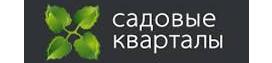 """ООО """"Садовые кварталы"""""""